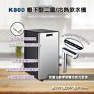 K800 最新觸控式龍頭 櫥下型單機版---二溫/冷熱飲水機✔免費安裝✔水之緣