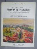 【書寶二手書T5/藝術_PMA】倪蔣懷百年紀念展_民84