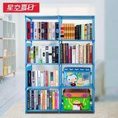 書架 星空夏日書架置物架創意儲物書櫃 簡易書架 簡易 桌上櫃 魔法空間