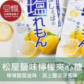 【豆嫂】日本零食 松屋製菓 檸檬鹽味夾心糖(100g)