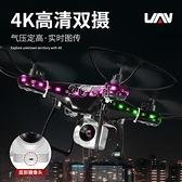 炫彩遙控飛機無人機高清專業航拍四軸飛行器兒童玩具直升飛機耐摔