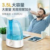 亞都加濕器家用靜音辦公室臥室空調空氣小型迷你香薰機L036