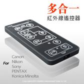 Kamera 多合一 紅外線遙控器 Canon / Nikon / Sony / Olympus / Pentax