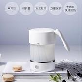 燒水壺 全球通用新折疊硅膠水壺電熱水壺迷你便攜家用燒水壺旅行水壺 新年特惠