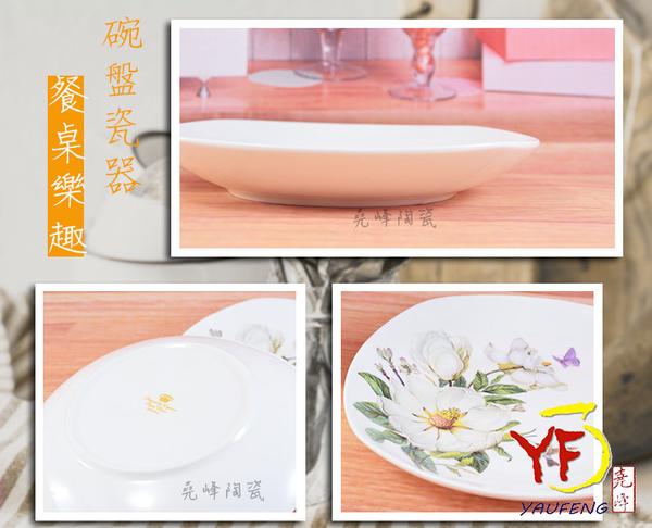 【堯峰陶瓷】骨瓷 白山茶 8吋 圓角方盤 單入   新婚贈禮   新居落成禮現貨