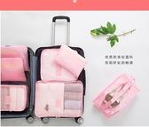 旅行收納袋行李箱衣物衣服旅游鞋打包