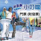 【即期票券】新竹小叮噹科學遊樂區 - 單人入園証 + 雪屋滑雪場