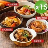 【南紡購物中心】【山海珍饈】雞腿肉私房料理包4種口味任選-15入組