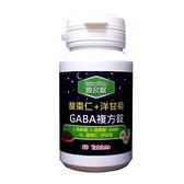 信誼康 胺欣眠-GABA複方錠(60粒/罐)