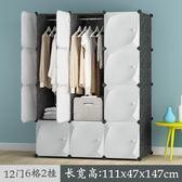 樹脂衣櫃 簡易衣櫃簡約現代經濟型組裝租房塑料布小衣櫥省空間儲物櫃【限時折扣好康八折】
