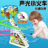 電動小火車爬樓梯玩具拖馬斯兒童男孩3-6-11歲軌道爬樓梯兒童禮物