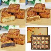 愛買傳統廣式小月餅-鳳梨/烏豆沙/蓮蓉(12入/盒)【愛買冷藏】