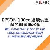 【享印科技】EPSON 100cc 副廠連續供墨黑色墨水瓶 適用 L355/L120/L455/L365/L555/L350 L360/L1300/L565/L550