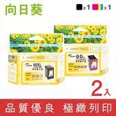 [Sunflower 向日葵]for HP NO.60XL / 1黑1彩高容量 (CC641WA+CC644WA) 環保墨水匣