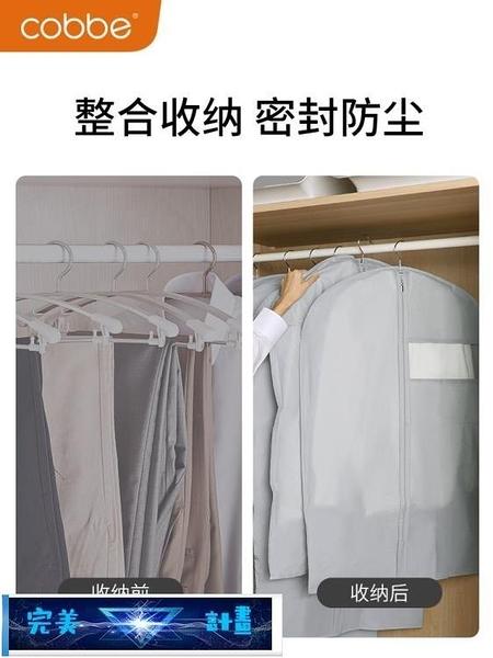 衣物防塵袋 卡貝灰色衣服防塵罩掛式家用掛衣袋西裝套子收納大衣罩衣物防塵 完美