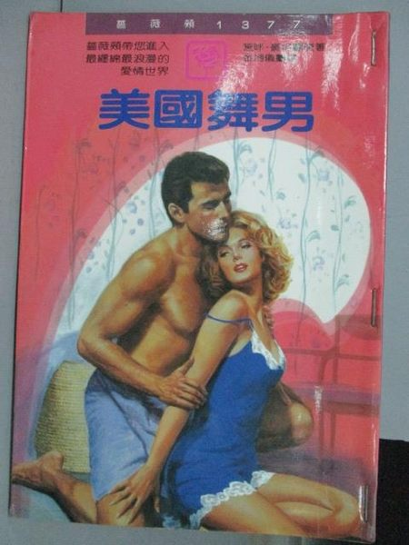 【書寶二手書T9/言情小說_IRE】美國舞男_黛咪豪格