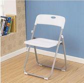折疊椅家用椅子辦公椅會議椅電腦椅座椅培訓椅靠背椅家用椅 igo 曼莎時尚