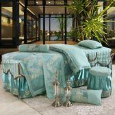 領御美容床罩四件套按摩美體歐式簡約美容院專用床罩『潮流世家』