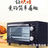 220v電烤箱家用烤箱烘焙迷你小烤箱 12L升烤披薩餅干熱飯菜DIYPH3307【3C環球數位館】