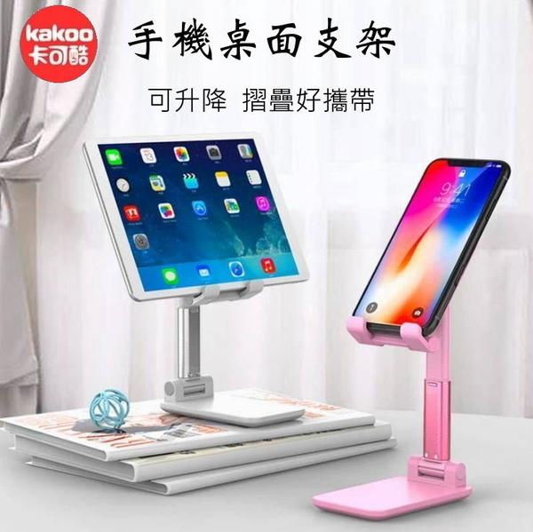 ~愛思摩比~KAKOO 卡可酷 手機桌面支架 可升降 摺疊好攜帶 平板支架