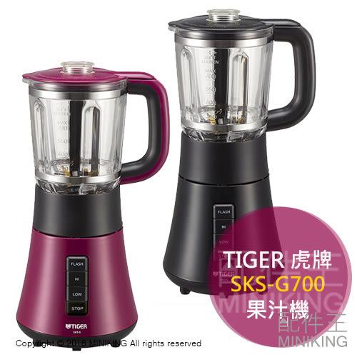 【配件王】日本代購 TIGER 虎牌 SKS-G700 食物調理機 攪拌機 果汁機