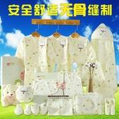 彌月禮盒棉質兒童衣服套裝新生兒禮盒春秋冬季初生剛出生滿月用品禮物