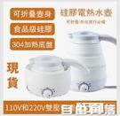 折疊電熱水壺 折疊水壺旅行迷你自動保溫便攜式110V/220V雙壓可調節