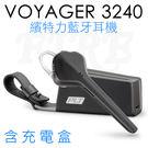 免運 PLANTRONICS 繽特力 VOYAGER 3240 藍芽耳機 DSP降噪 含充電盒 三麥克風 藍牙4.1 公司貨