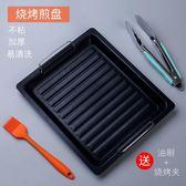 烤盤鐵板燒烤工具配件家用燒烤盤韓式不黏煎盤烤盤戶外木炭烤肉盤ZDX