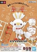 萬代 組裝模型 精靈寶可夢 POKEPLA快組版05 炎兔兒 神奇寶貝 TOYeGO 玩具e哥