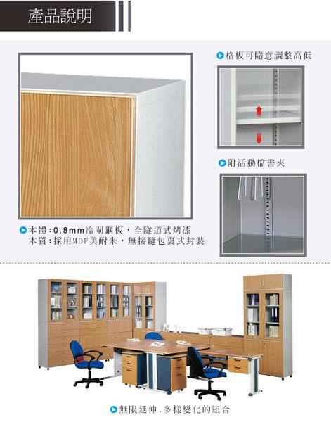 【YUDA】WN3WN2 (鋼木櫃/鐵櫃)上開門二層.下開門三層 文件櫃/展示櫃/公文櫃