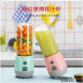 榨汁機多功能充電女神榨汁杯家用電動迷你果汁機usb無線 街頭布衣