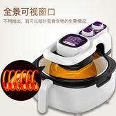 空氣炸鍋 空氣炸鍋家用智能無油大容量薯條機全自動炸鍋 莎瓦迪卡
