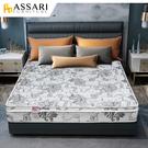 ASSARI-綾野立體緹花護脊三線彈簧床...