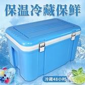 60L冰桶SCB塑料保溫箱家用車載冷藏箱戶外冰箱外賣便攜保鮮釣魚商用冰桶WL368【科炫3C】