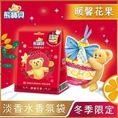 熊寶貝衣物香氛袋-暖馨花果14G