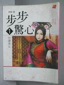 【書寶二手書T1/一般小說_OHP】步步驚心1-待選秀女_桐華