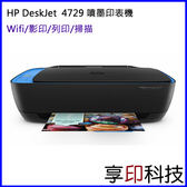HP DeskJet 4729 大印量無線印表機 列印/影印/掃描/無線