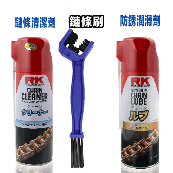 RK 鏈條清潔 防銹潤滑 組合包 強力鏈條清潔劑+強力防銹潤滑劑+鏈條刷 適用 gogoro機車 檔車大羊