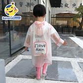 兒童雨衣透明珠片小童小孩幼兒園寶寶男童女童小學生雨具雨披