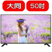 大同【TA-V5000A】(含運無安裝)50吋電視 優質家電