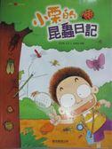 【書寶二手書T3/兒童文學_ZDS】小栗的昆蟲日記_金真熙