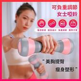 台灣女士啞鈴 啞鈴 槓鈴 壺鈴 女神健身塑形神器 啞鈴 重量可調 一組兩支(1~4kg)