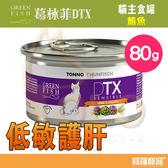 葛林菲-低敏護肝貓主食罐(鮪魚)-80g【寶羅寵品】