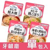 日本【kewpie】雅膳誼 介護食品 - Y2牙齦磨等級 單包入