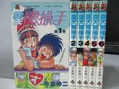 【書寶二手書T6/漫畫書_KAW】旋天體操手_1~6集合售_今泉伸二