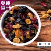 好日好食 好果系列 頂級綜合莓果乾(3入組)130gX3包【免運直出】
