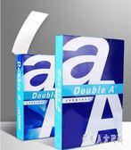 打印A4紙70g單包80g500張辦公用品A3白紙草稿紙學生用品 yu6190『俏美人大尺碼』
