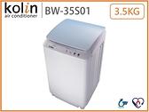 ↙0利率↙KOLIN 歌林 3.5公斤 單槽 時尚輕巧 迷你洗衣機 BW-35S01 套房【南霸天電器百貨】