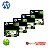 HP 965XL 原廠高容量墨水匣 1黑3彩 (3JA81AA + 3JA82AA + 3JA83AA + 3JA84AA ) ( OfficeJet Pro 9010/9016/9019/9028/9026) )